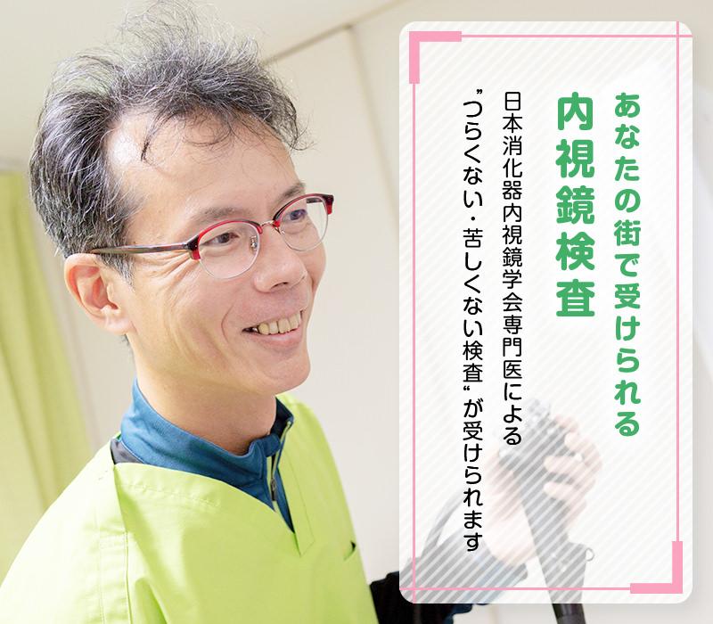"""あなたの街で受けられる内視鏡検査 日本消化器内視鏡学会専門医による""""つらくない・苦しくない検査""""が受けられます"""