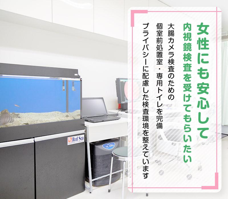 女性にも安心して内視鏡検査を受けてもらいたい 大腸カメラ検査のための個室前処置室・専用トイレを完備 プライバシーに配慮した検査環境を整えています